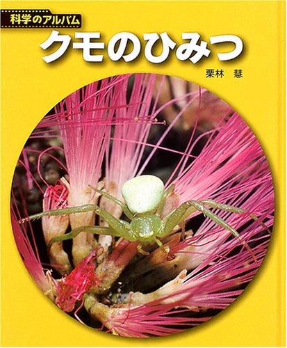 クモのひみつ (科学のアルバム)の詳細を見る