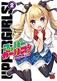 アッパーガールズ! 2 (チャンピオンREDコミックス)
