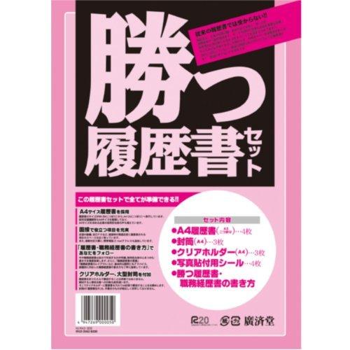 廣済堂『勝つ履歴書セット』