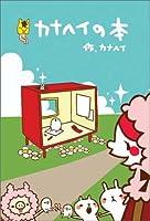 カナへイの本