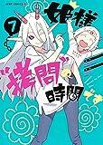 """姫様""""拷問""""の時間です コミック 1-7巻セット"""