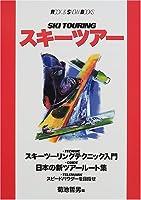 スキーツアー (ROCK&SNOW BOOKS)