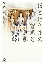 ほとけさまの智恵と慈悲―名僧たちも学んだ「仏教寓話」 (講談社プラスアルファ文庫)
