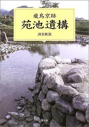 Asukakyō ato enchi ikō chōsa gaihō.