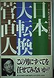 日本 大転換―二十一世紀へ希望を手渡すために
