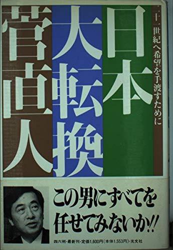 日本 大転換―二十一世紀へ希望を手渡すためにの詳細を見る
