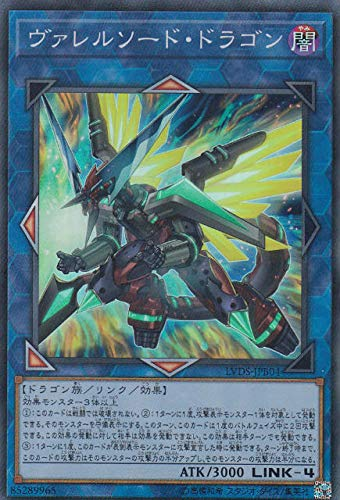 遊戯王 LVDS-JPB04 ヴァレルソード・ドラゴン (日本語版 スーパーレア) LINK VRAINS DUELIST SET