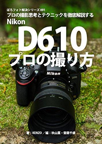 Boro Foto Kaiketu Series 091 Nikon D610 PRO SHOT (Japanese Edition)