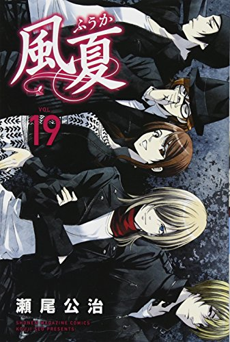 風夏(19) (講談社コミックス) - 瀬尾 公治