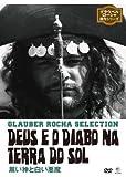 黒い神と白い悪魔[DVD]