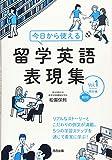 今日から使える 留学英語表現集Vol.1 開始編