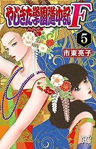 やじきた学園道中記F 5 (プリンセス・コミックス)