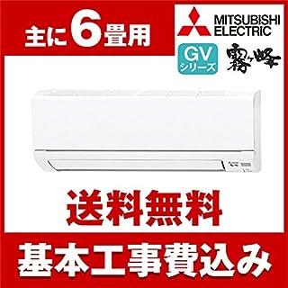 標準設置工事セット MITSUBISHI MSZ-GV2218-W ピュアホワイト 霧ヶ峰 GVシリーズ [エアコン (主に6畳)]