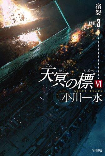 天冥の標 6 宿怨 PART3 (ハヤカワ文庫JA) - 小川一水, 富安健一郎