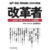 """改革者 ~""""自然体""""を貫いたリーダーの実践術~ 神戸・西宮「明和病院」20年の軌跡"""