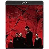 荒ぶる魂たち [Blu-ray]