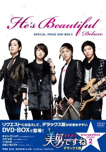 美男(イケメン)ですね デラックス版 スペシャル・プライス DVD-BOX2