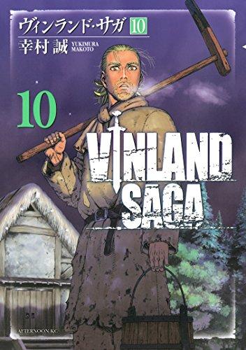 ヴィンランド・サガ(10) (アフタヌーンコミックス)