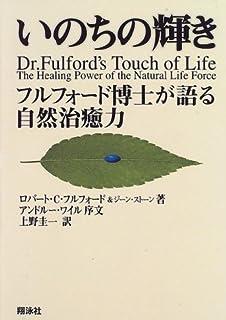 いのちの輝き―フルフォード博士が語る自然治癒力