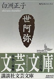 世阿弥―花と幽玄の世界 (講談社文芸文庫―現代日本のエッセイ)