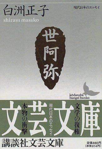 世阿弥―花と幽玄の世界 (講談社文芸文庫―現代日本のエッセイ)の詳細を見る
