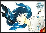 1980sるーみっく わーるどスペシャル 人魚の森(Rumiko Takahashi) 高橋留美子 Sales Promotion B3 Posterの画像