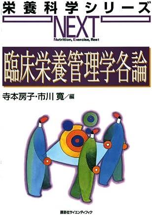 臨床栄養管理学各論 (栄養科学シリーズNEXT)