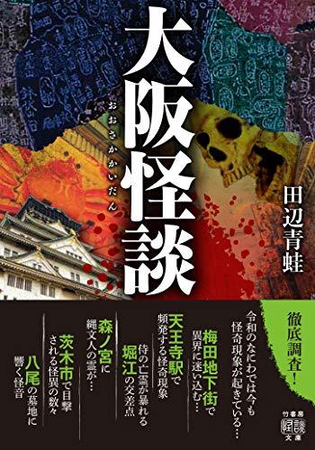 大阪怪談 (竹書房怪談文庫)