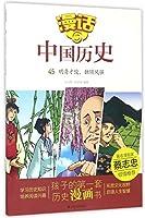 漫话中国历史(45)明清才俊,独领风骚