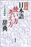 岩波 日本語使い方考え方辞典