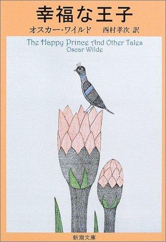 幸福な王子―ワイルド童話全集 (新潮文庫)