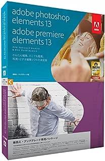 Adobe Photoshop Elements 13 & Premiere Elements 13 乗換え・アップグレード版 Windows/Macintosh版(Elements 14への無償アップグレード対象商品 2015/12/24まで)