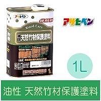 [A] アサヒペン 油性 天然竹材保護塗料 [1L]