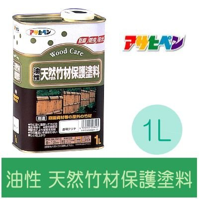 油性天然竹材保護塗料 1L