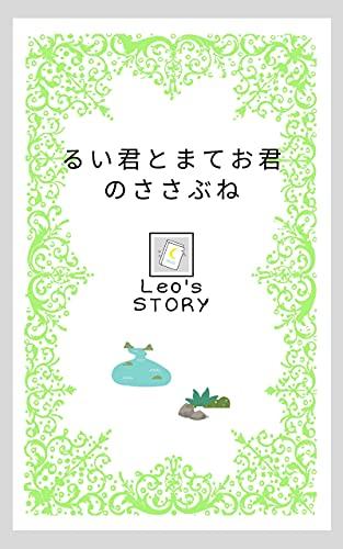 るい君とまてお君のささぶね Leo's Story