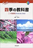 四季の教科書―二十四節気からのおくりもの (Kyoshutsu Science Books)