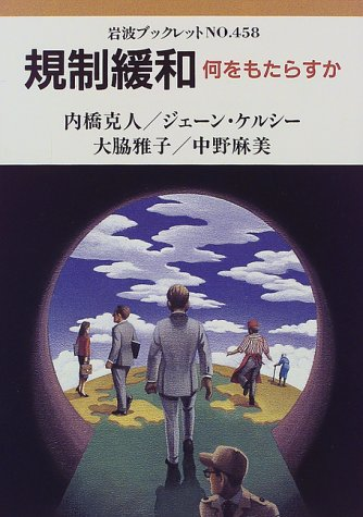 Deregulation - Did you bring what (Iwanami booklet (No.458)) (1998) ISBN: 4000033980 [Japanese Import]