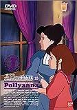 愛少女ポリアンナ物語(10)[DVD]