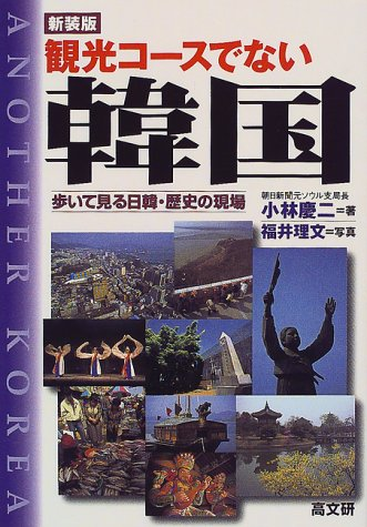 『観光コースでない韓国―歩いて見る日韓・歴史の現場』のトップ画像