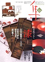 集―古美術名品〈集〉 (Vol.28) (古美術最新価格情報)