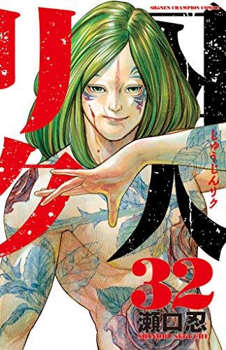 囚人リク 32 (少年チャンピオン・コミックス) - 瀬口忍