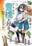 だもんで豊橋が好きって言っとるじゃん! (3) (バンブーコミックス)