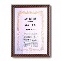 日本製 金ラック賞状額 OA-A3(420×297mm) 56128