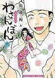 わさんぼん 6巻 (まんがタイムコミックス)