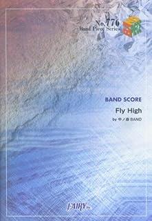 バンドスコアピースBP776 Fly High / 中ノ森BAND (Band piece series)