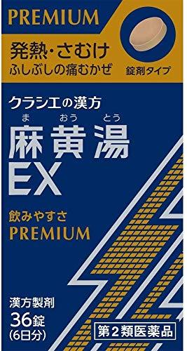 【第2類医薬品】麻黄湯エキスEX錠クラシエ 36錠 ×3