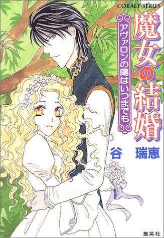 魔女の結婚 アヴァロンの陽はいつまでも (魔女の結婚シリーズ) (コバルト文庫)