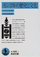 モンゴルの歴史と文化 (岩波文庫)