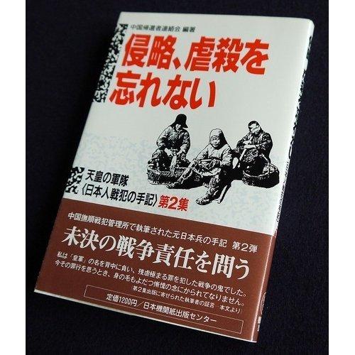 侵略、虐殺を忘れない―天皇の軍隊「日本人戦犯の手記」第2集の詳細を見る