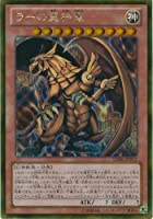 遊戯王カード GS06-JP002 ラーの翼神竜(ゴールドシークレットレア)/遊戯王ゼアル [GOLD SERIES 2014]